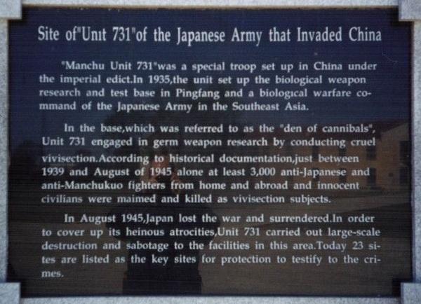 Tablica upamiętniająca ofiary Jednostki 731 (domena publiczna)