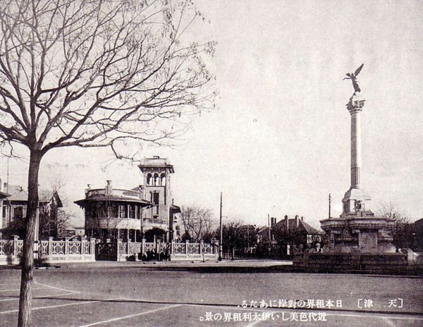 Piazza Regina Elena, Tiencin, lata 40. (domena publiczna)