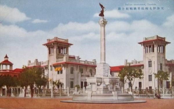 Piazza Regina Elena w Tiencinie na pocztówce z lat 30. (domena publiczna)